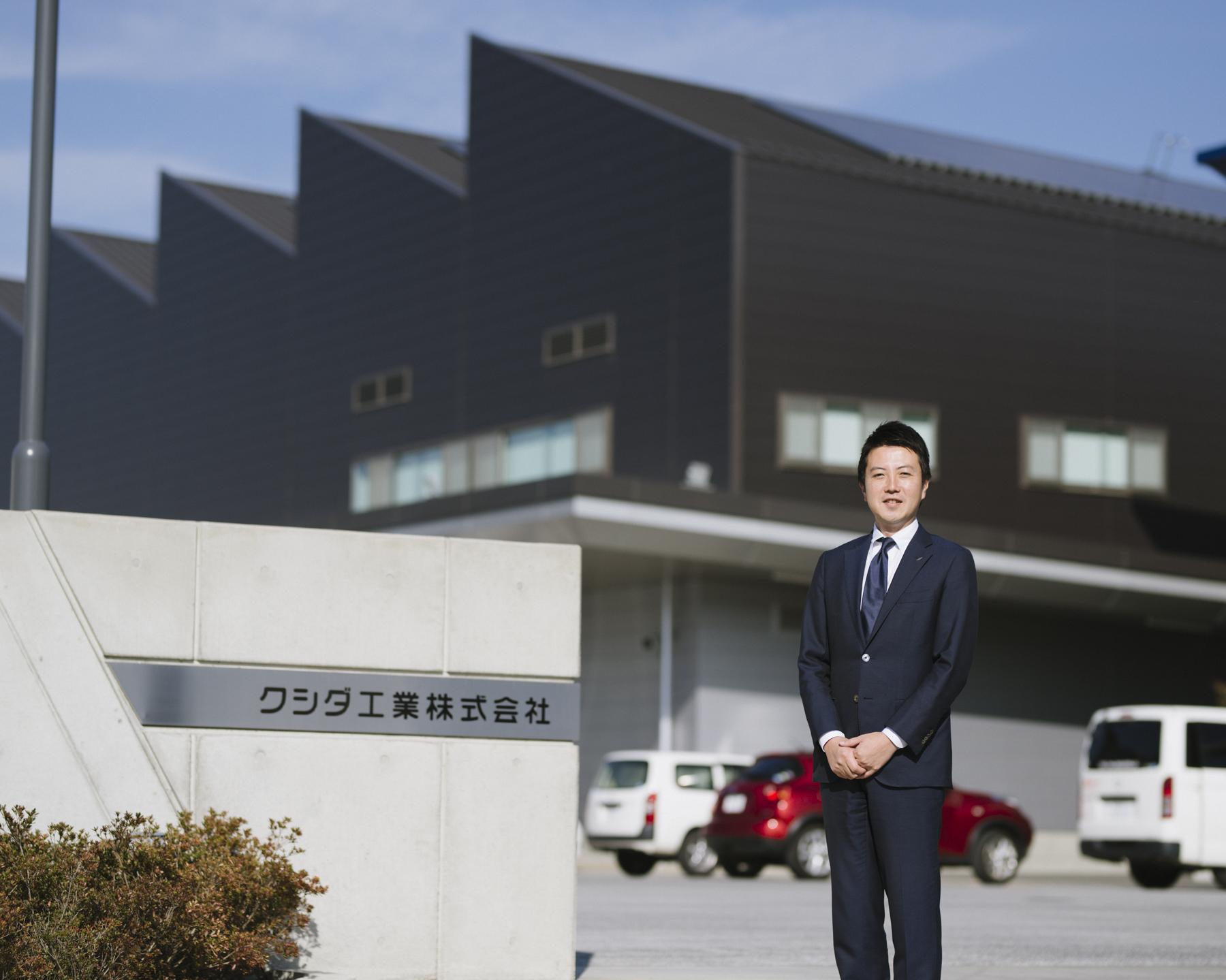 代表取締役社長 串田洋介様